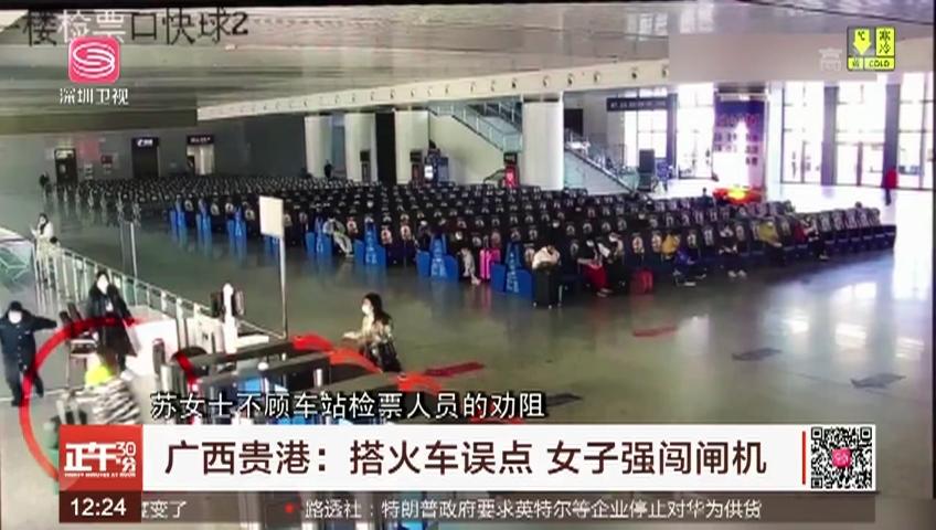广西贵港:搭火车误点 女子强闯闸机