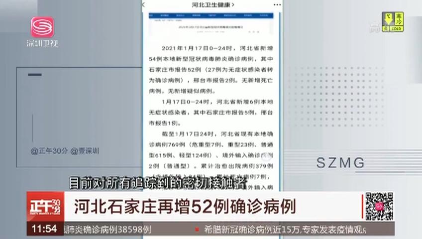 河北石家庄再增52例确诊病例