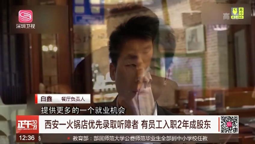 西安一火锅店优先录取听障者 有员工入职2年成股东