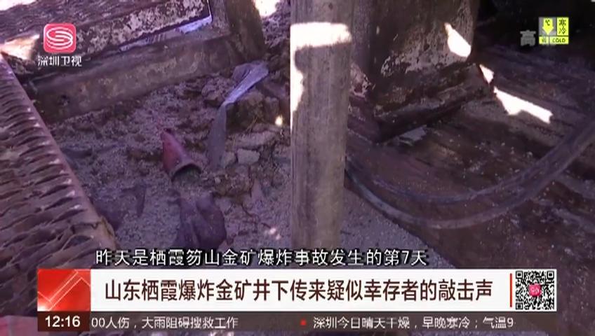 山东栖霞爆炸金矿井下传来疑似幸存者的敲击声