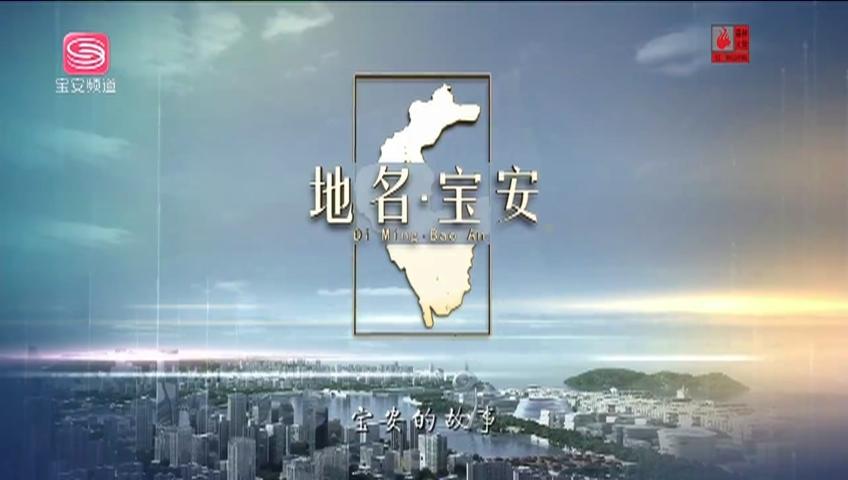 地名·寶安 2021-01-22