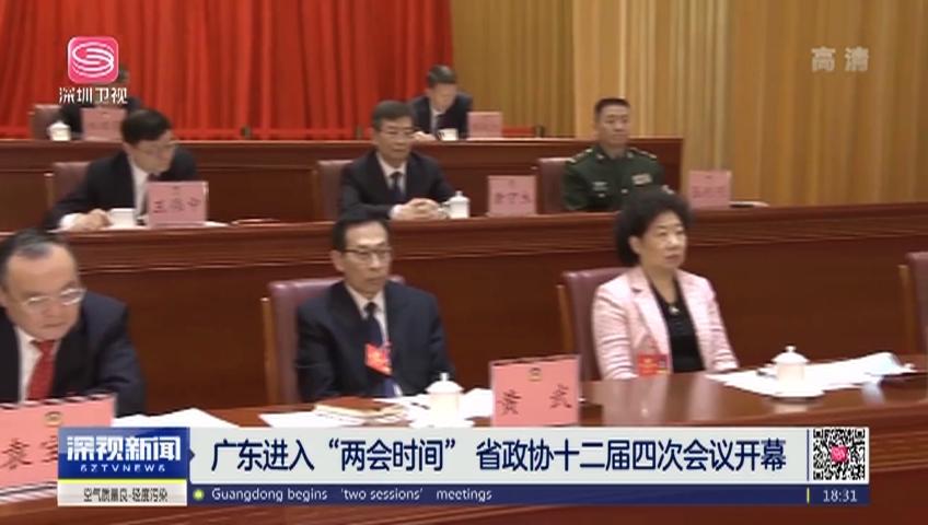 """广东进入""""两会时间""""省政协十二届四次会议开幕"""