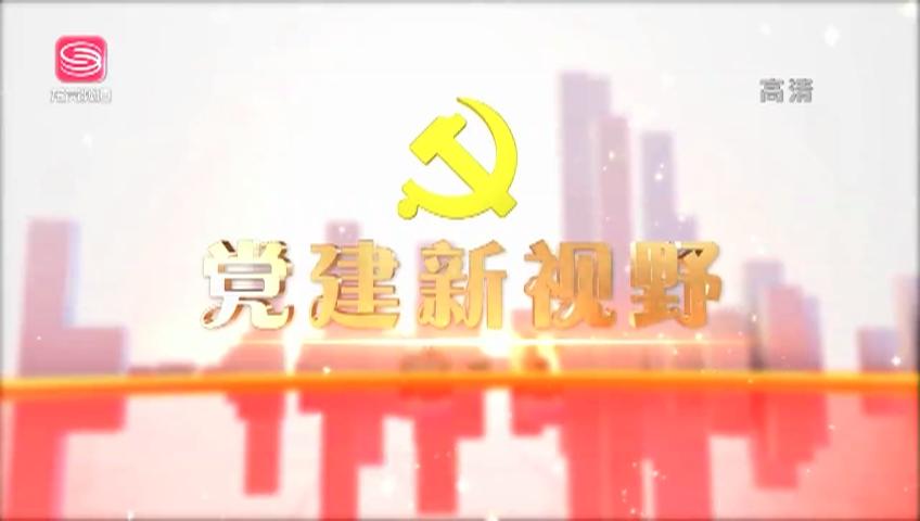 党建新视野 2021-01-23