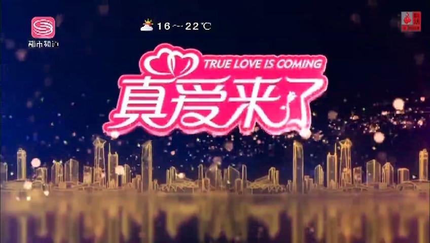 真爱来了 2021-01-24