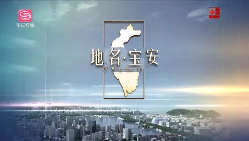 地名·宝安 2021-01-29