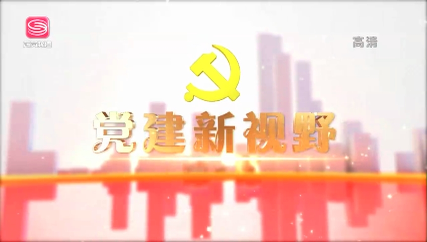 党建新视野 2021-01-30