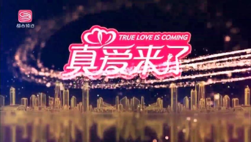 真爱来了 2021-02-12
