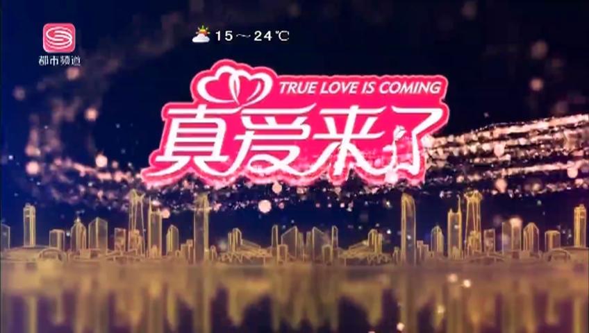 真爱来了 2021-02-14