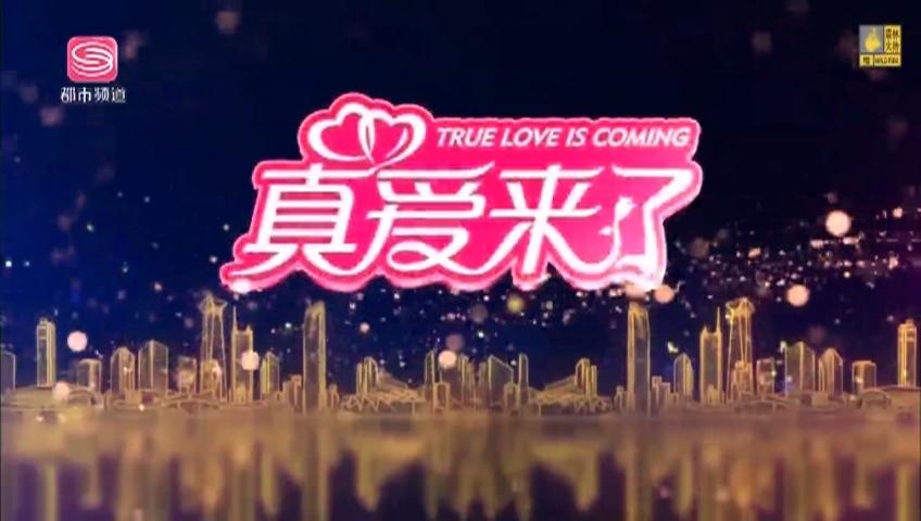 真爱来了 2021-02-26