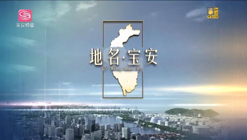 地名·宝安 2021-02-26