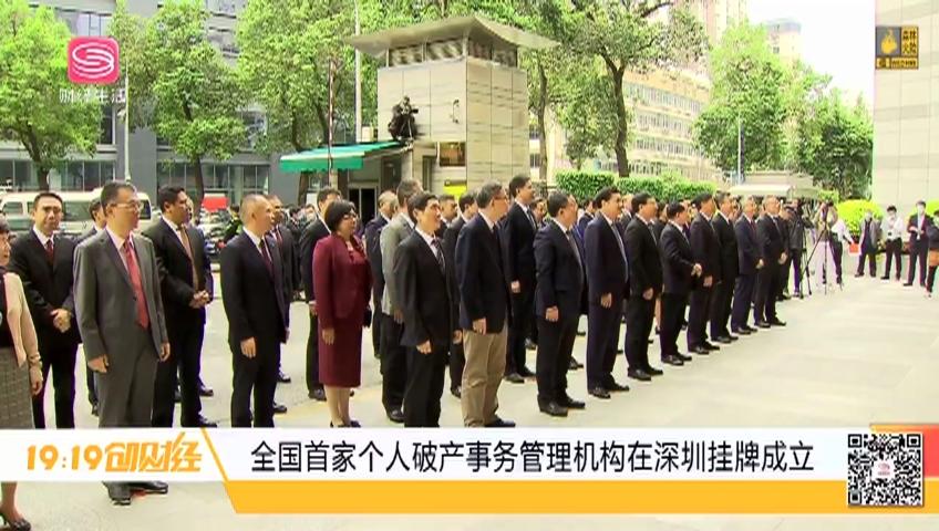全国首家个人破产事务管理机构在深圳挂牌成立