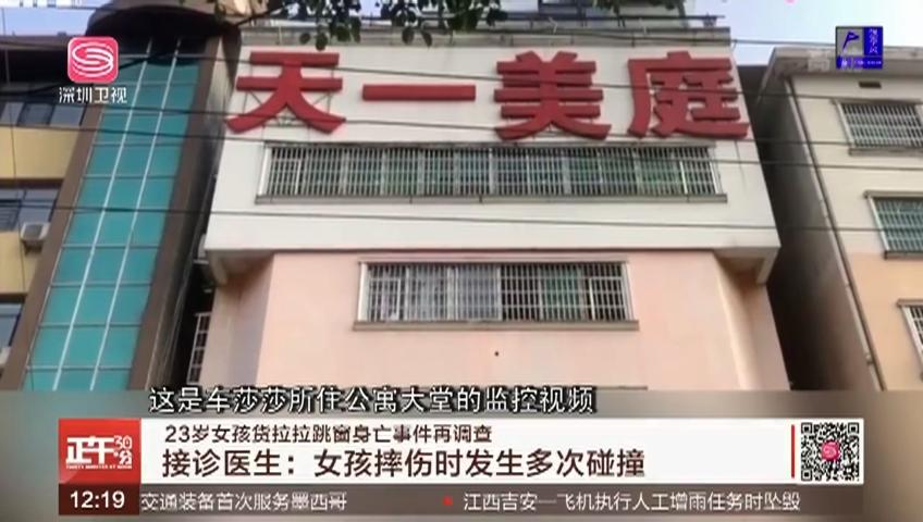 23岁女孩货拉拉跳窗身亡事件再调查 接诊医生:女孩摔伤时发生多次碰撞