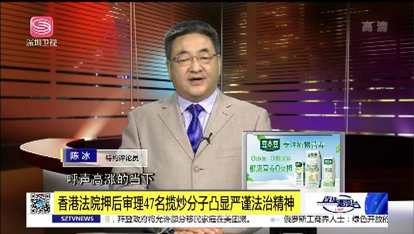 香港法院押后審理47名攬炒分子凸顯嚴謹法治精神