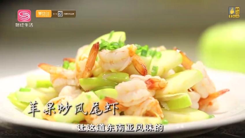 食客私房菜 苹果炒凤尾虾 2021-03-02