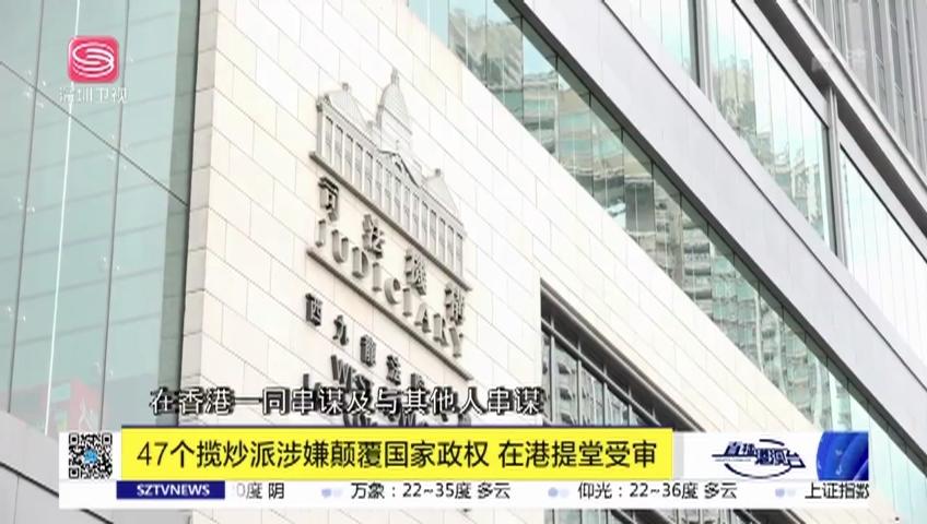 47個攬炒派涉嫌顛覆國家政權 在港提堂受審