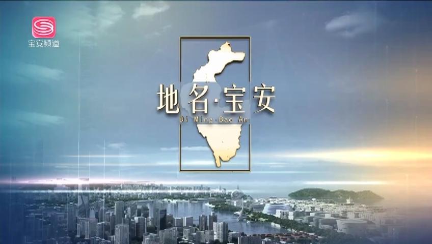 地名·宝安 2021-03-05