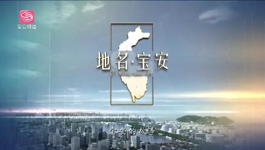 地名·宝安 2021-03-12