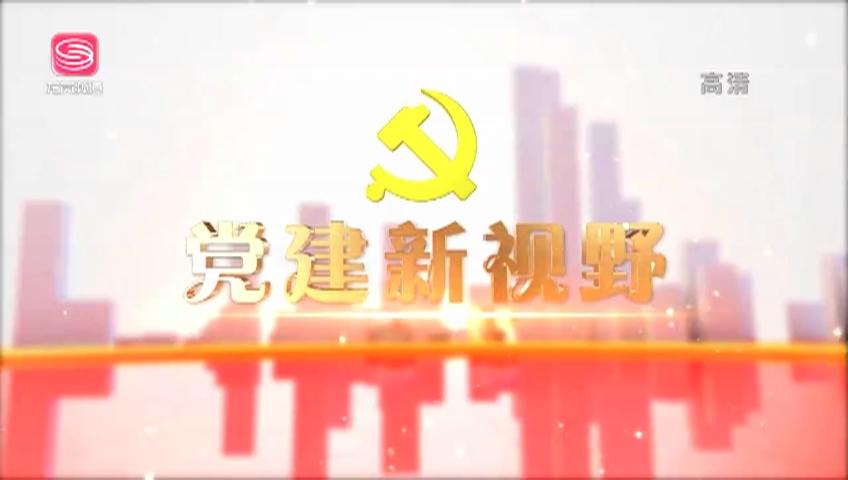 党建新视野 2021-03-19