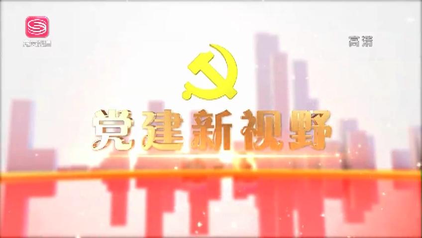 党建新视野 2021-03-20