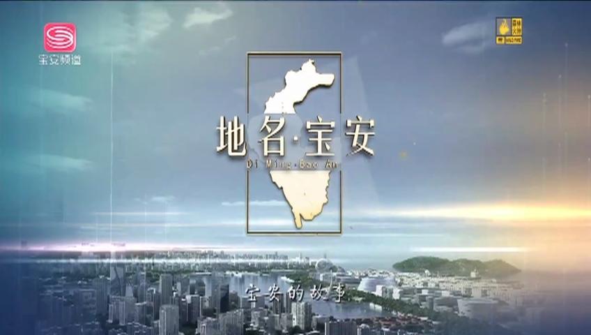 地名·宝安 2021-03-26