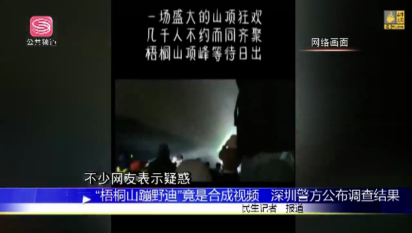 """""""梧桐山蹦野迪""""竟是合成視頻 深圳警方公布調查結果"""