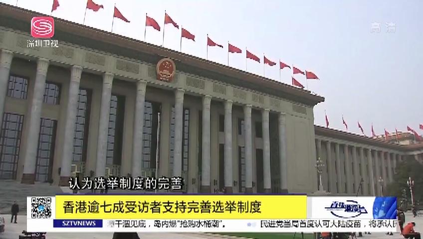 香港逾七成受訪者支持完善選舉制度