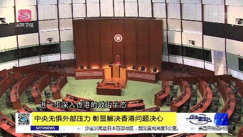 中央無懼外部壓力 彰顯解決香港問題決心