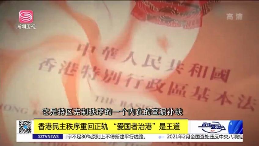 """香港民主秩序重回正軌 """"愛國者治港""""是王道"""