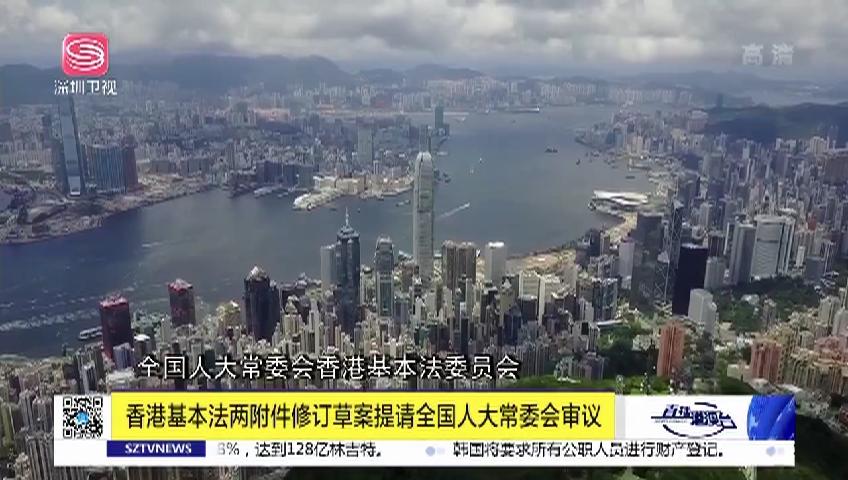 香港基本法兩附件修訂草案提請全國人大常委會審議