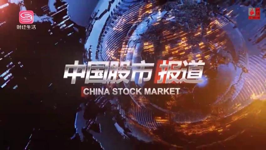 中国股市报道 2021-04-02