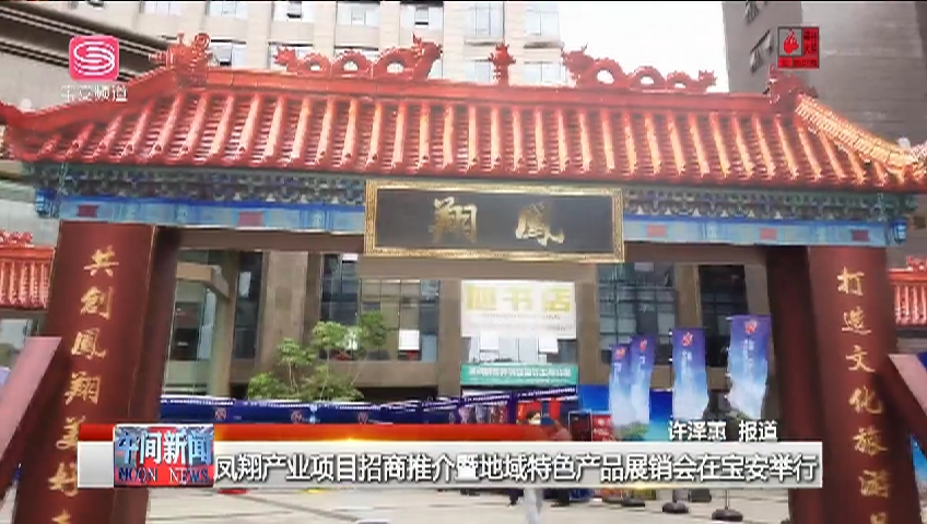 凤翔产业项目招商推介暨地域特色产品展销会在宝安举行 2021-04-02