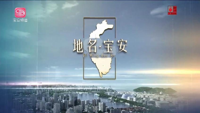 地名·宝安 2021-04-02