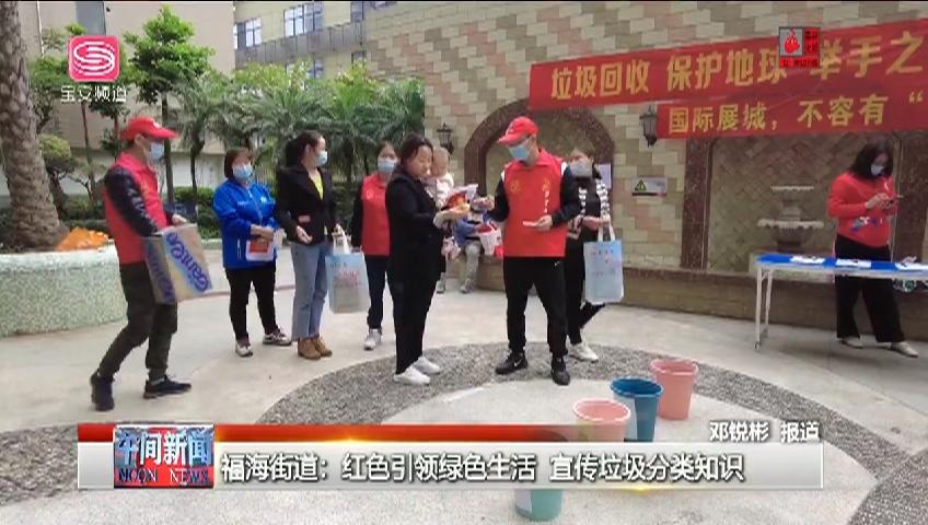 福海街道:红色引领绿色生活 宣传垃圾分类知识 2021-04-02