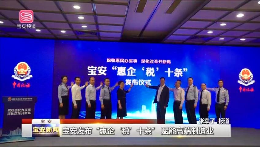 """宝安发布""""惠企'税'十条"""" 赋能高端制造业 2021-04-05"""