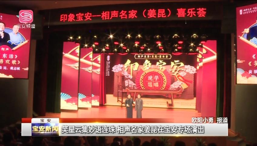 笑星云集妙語連珠 相聲名家姜昆在寶安專場演出 2021-04-05