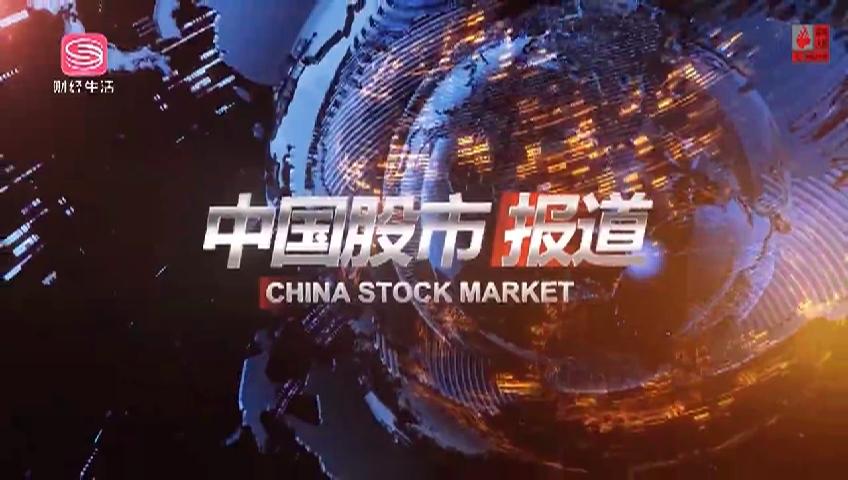 中国股市报道 2021-04-07