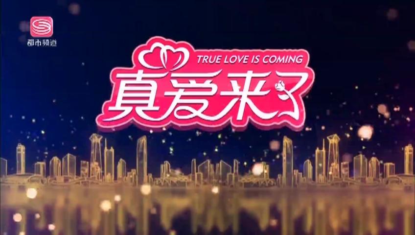 真爱来了 2021-04-09