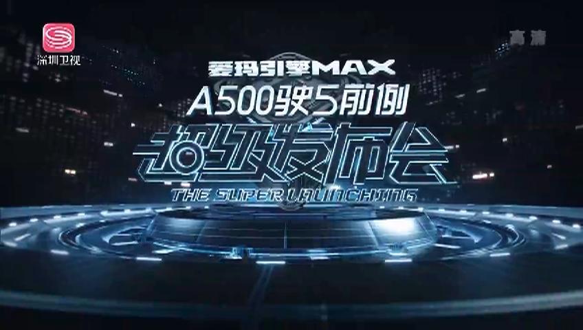 爱玛引擎MAX A500驶5前例超级发布会