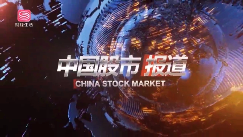 中国股市报道 2021-04-13