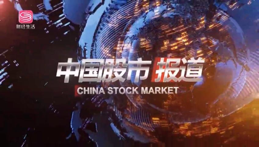 中国股市报道 2021-04-15