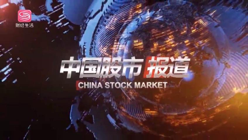 中国股市报道 2021-04-16