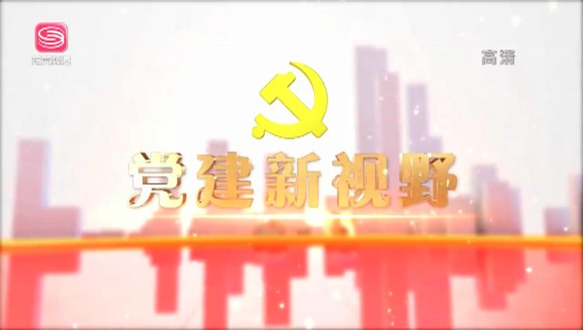 党建新视野 2021-04-17