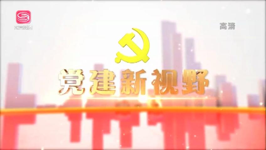 党建新视野 2021-04-18