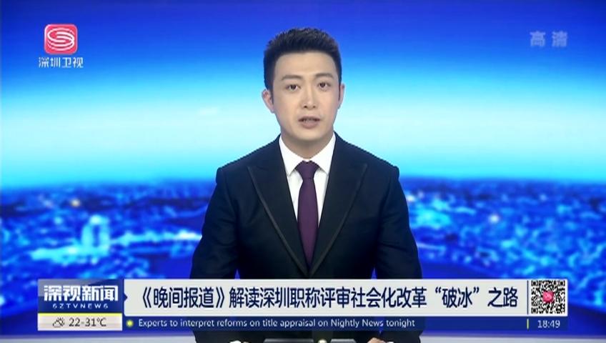 """《晚间报道》解读深圳职称评审社会化改革""""破冰""""之路"""