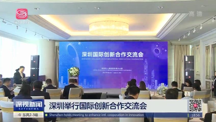 深圳举行国际创新合作交流会