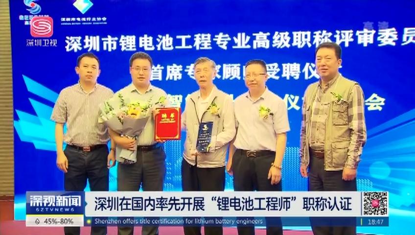 """深圳在国内率先开展""""锂电池工程师""""职称认证"""