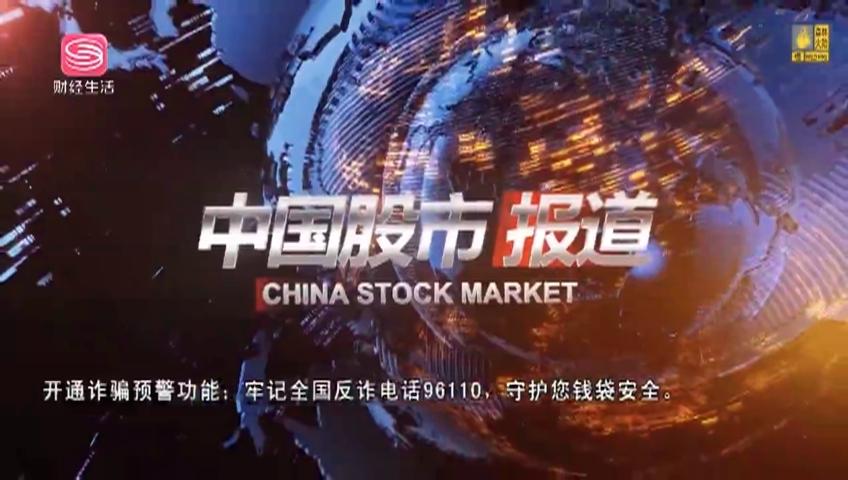 中国股市报道 2021-04-22