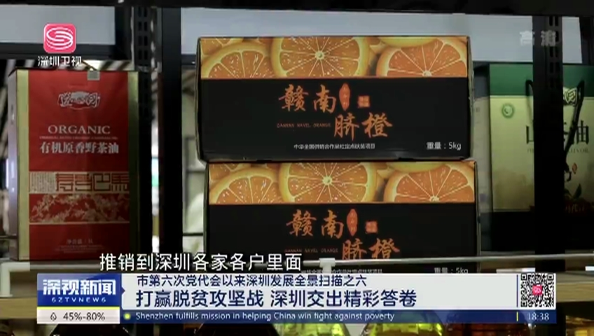 市第六次党代会以来深圳发展全景扫描之六 打赢脱贫攻坚战 深圳交出精彩答卷