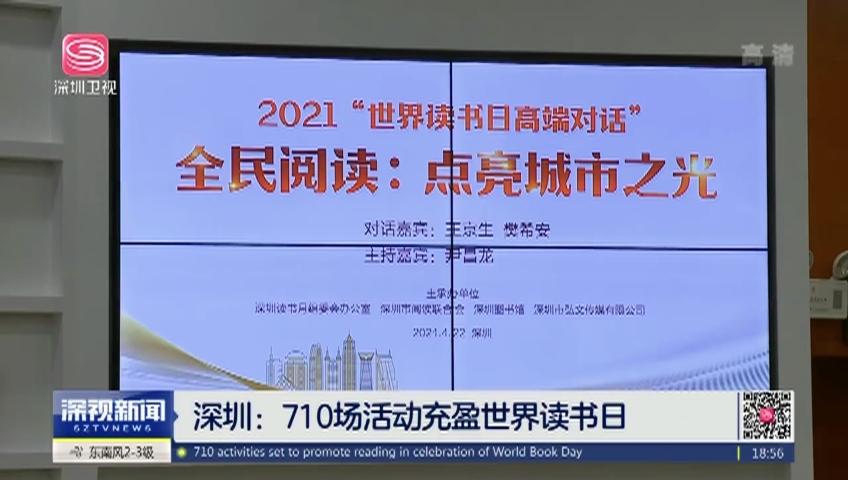 深圳:710场活动充盈世界读书日
