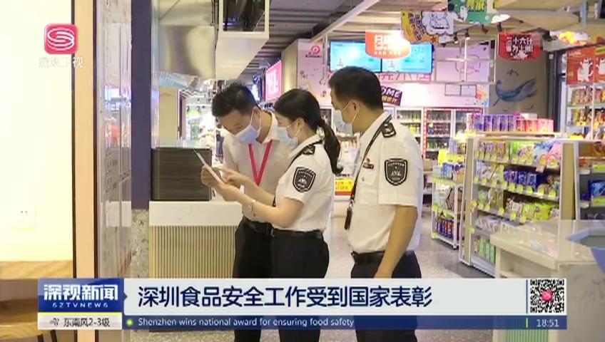 深圳食品安全工作受到国家表彰